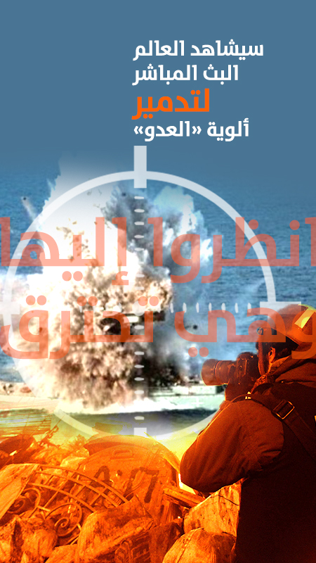 سيشاهد العالم البث المباشر لتدمير ألوية «العدو»