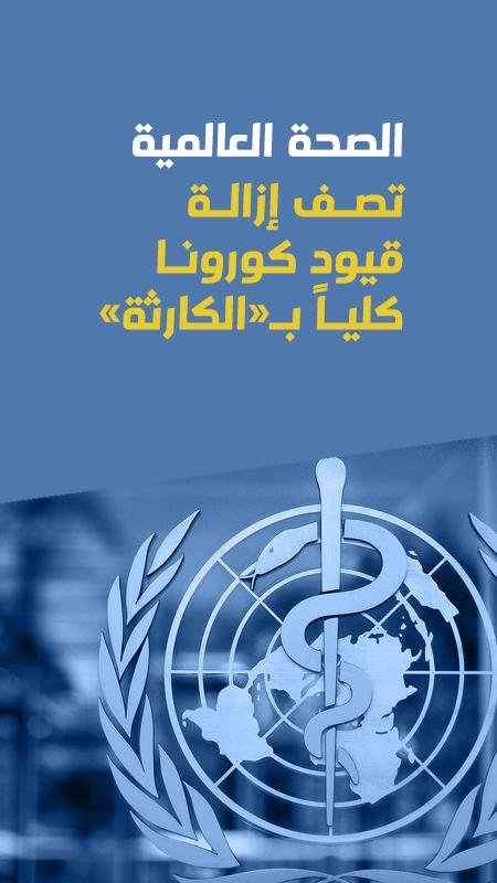 الصحة العالمية تصف إزالة قيود كورونا كلياً بـ«الكارثة»