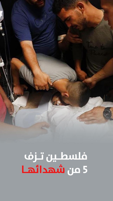 فلسطين تزف 5 من شهدائها