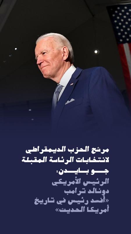 جــــو بــايـــدن: الرئيس الأمريكي دونالد ترامب «أفسد رئيس في تاريخ أمريكا الحديث»