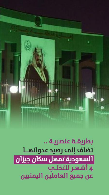 السعودية تمهل سكان جيزان 4 أشهـر للتخلـي عن جميع العاملين اليمنيين