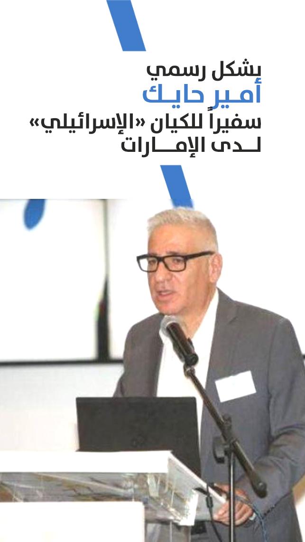 بشكل رسمي أمـير حايـك سفيراً للكيان «الإسرائيلي»  لــدى الإمـــارات