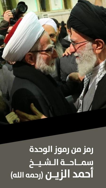 فقيد الوحدة والجهاد سمــاحــة الـشـيــخ أحمد الزيـن(رحمه الله)