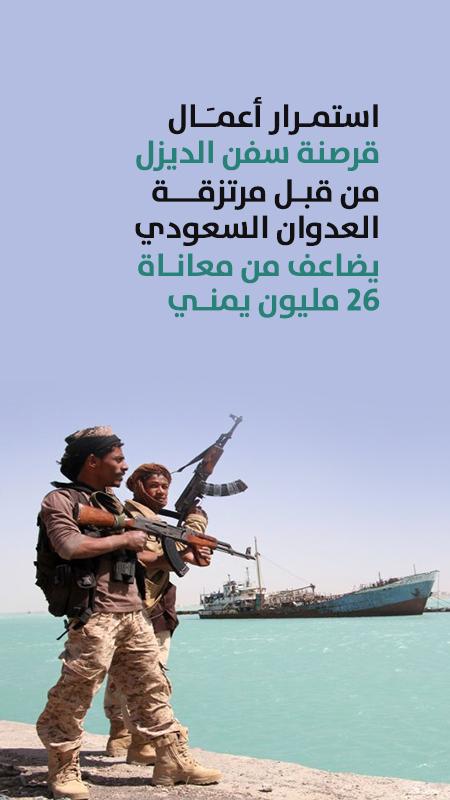 استمرار أعمال قرصنة سفن الديزل من قبل مرتزقة العدوان السعودي