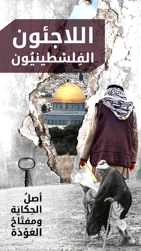 اللاجئون الفلسطينيون.. أصل الحكاية ومفتاح العودة