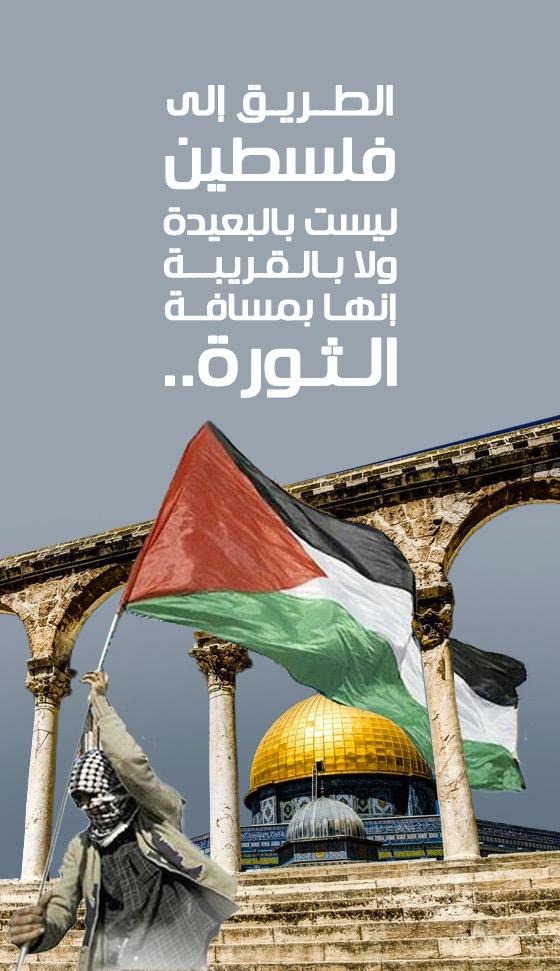 الطريق إلى فلسطين