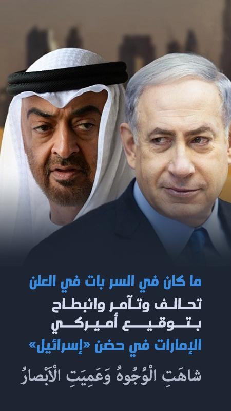 """ما كان في السر بات في العلن الإمارات في حضن """"إسرائيل"""""""