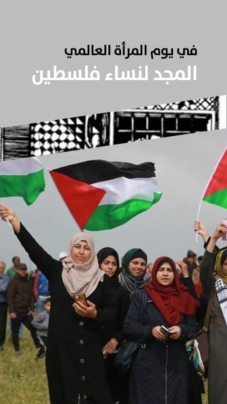 فـي يـوم المـرأة العـالمــي المجد لنساء فلسطين