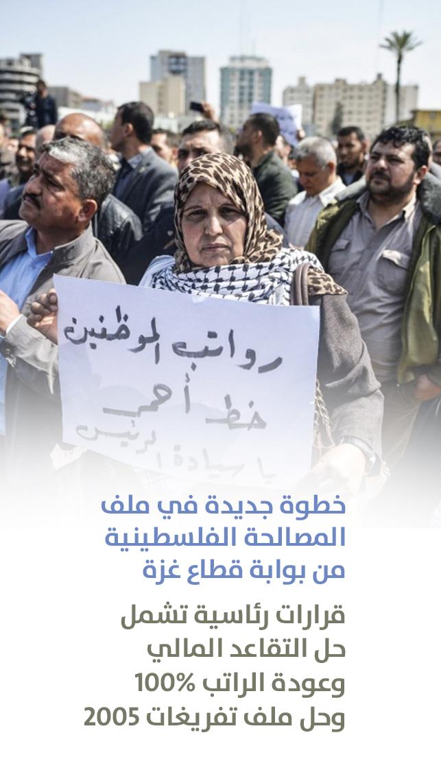 خطوة جديدة في ملف المصالحة الفلسطينية من بوابة قطاع غزة
