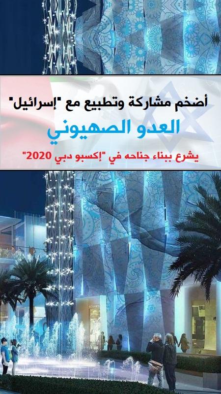 """العدو الصهيوني يشرع ببناء جناحه في """"إكسبو دبي 2020"""""""