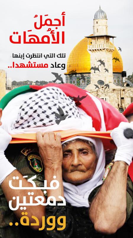 فلسطين.. أجمل الأمهات