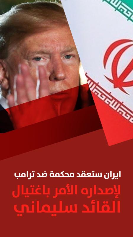 ایران ستعقد محكمة ضد ترامب