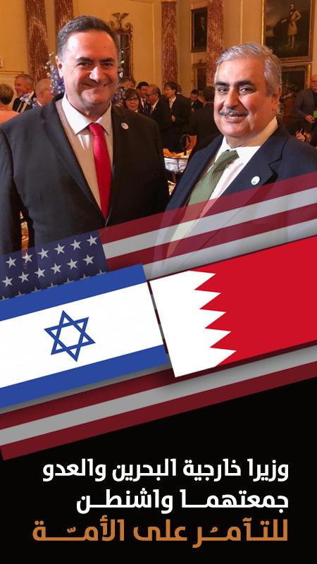 وزيرا خارجية البحرين والعدو.. ولقاء التآمر على الأمة