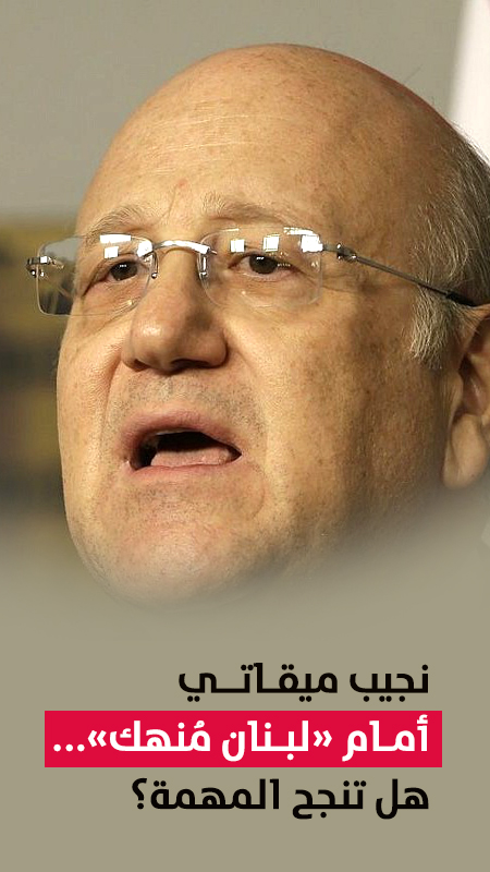 """ميقاتي أمام """"لبنان منهك"""" ... هل تنجح مهمته؟"""