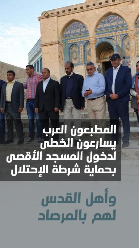 المطبعون العرب يسارعون الخطى لدخول المسجد الأقصى بحماية شرطة الإحتلال