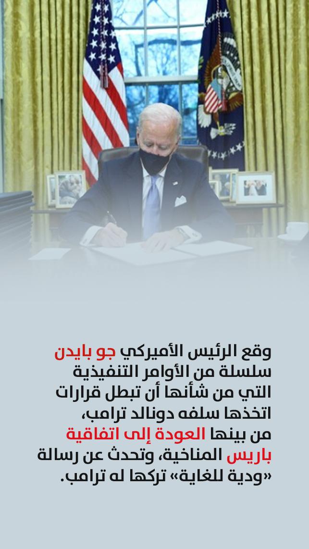 وقع الرئيس الأميركي جو بايدن  سلسلة من الأوامر التنفيذية