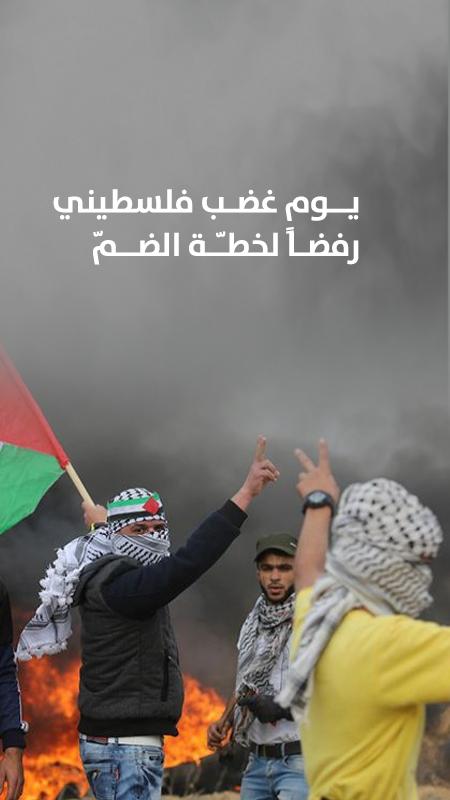 يــوم غضـب فلسطيني رفضـاً لخطـّـة الضــمّ