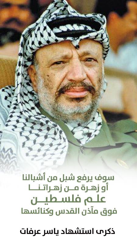 ذكرى استشهاد ياسر عرفات