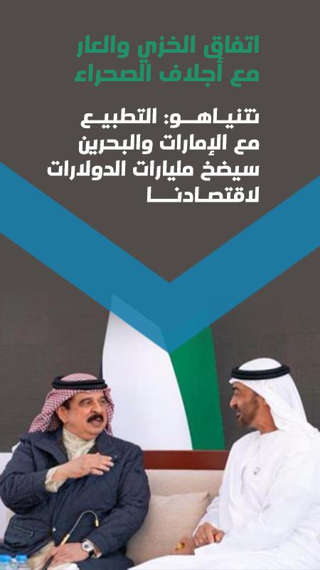 نتنيـاهــو: التطبيـع مع الإمارات والبحرين  سيضخ مليارات الدولارات لاقتصـادنـــا