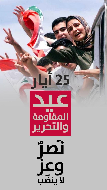 25 ايار عيد المقاومة والتحرير