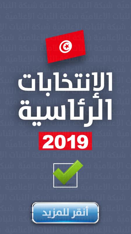الإنتخابات الرئاسية التونسية ٢٠١٩