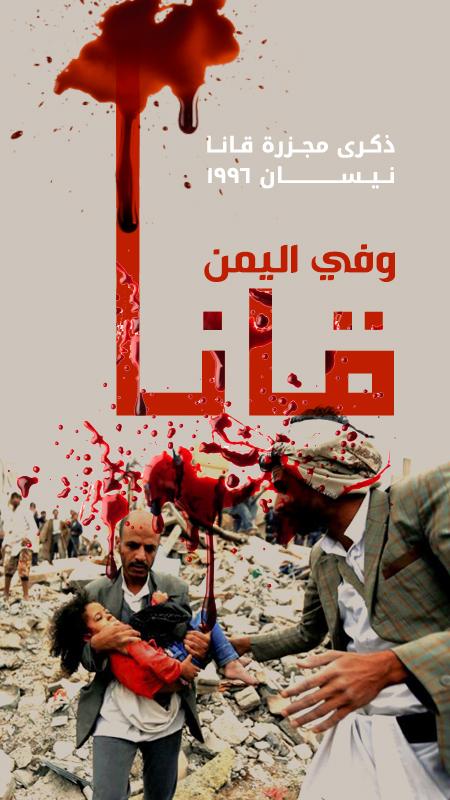 وفي اليمن قانا