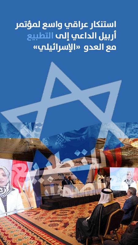استنكار عراقي واسع  لمؤتمر أربيل الداعي  إلى التطبيع مع العدو  «الإسرائيلي»