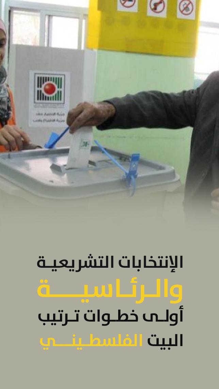 الإنتخابات التشريعية والرئاسية ... أولى خطوات ترتيب البيت الفلسطيني