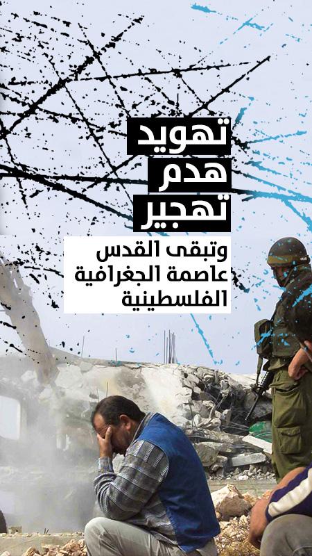 تهويد.. هدم.. تهجير..  وتبقى القدس عاصمة الجغرافية  الفلسطينية