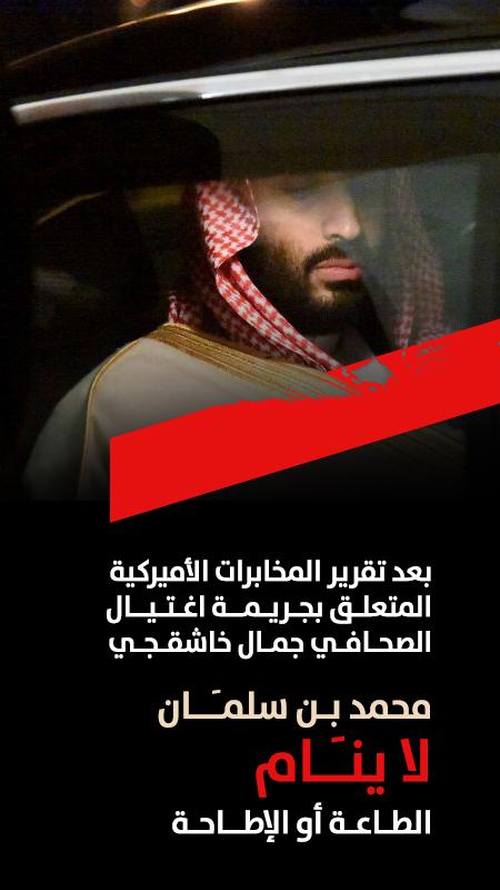محمد بن سلمان لا ينام الطاعة أو الإطاحة