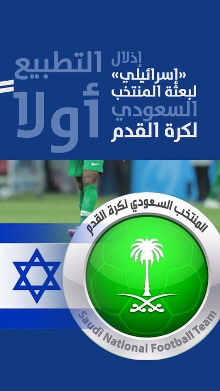 إذلال «إسرائيلي» لبعثة المنتخب السعودي لكرة القدم