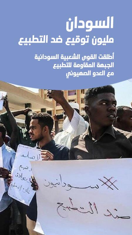السودان مليون توقيع ضد التطبيع