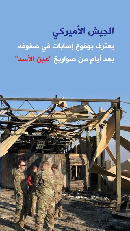 """الجيش الأميركي يعترف بوقوع إصابات في صفوفه بعد أيام من صواريخ """"عين الأسد"""""""