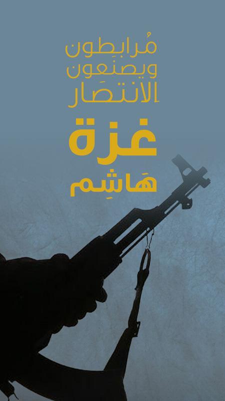 غزة هاشم.. مُرابطون يصنَعون الانتصَار َ
