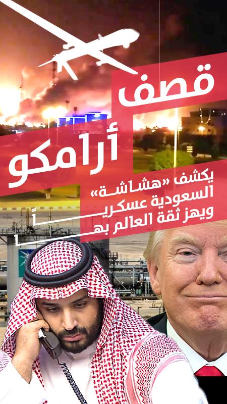 """قصف أرامكو يكشف """"هشاشة"""" السعودية عسكرياً ويهز ثقة العالم بها"""