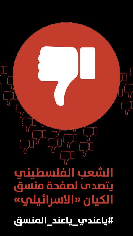 الشعب الفلسطيني يتصدى لصفحة منسق الكيان «الاسرائيلي»