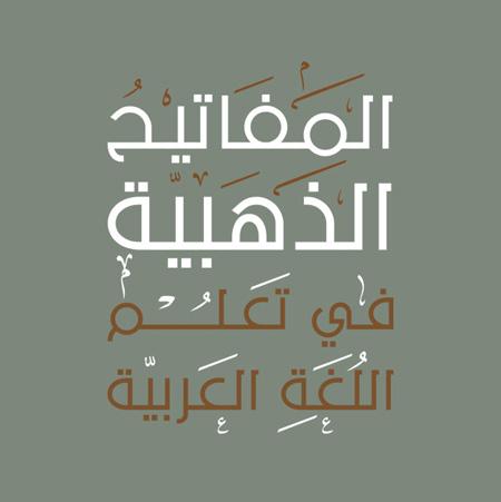 المفاتيح الذهبية في تعلّم اللغة العربية