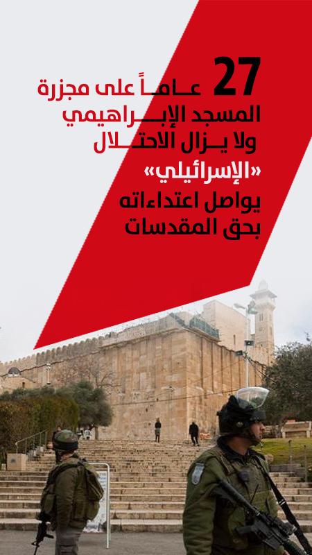 27 عامًا على مجزرة المسجد الإبراهيمي
