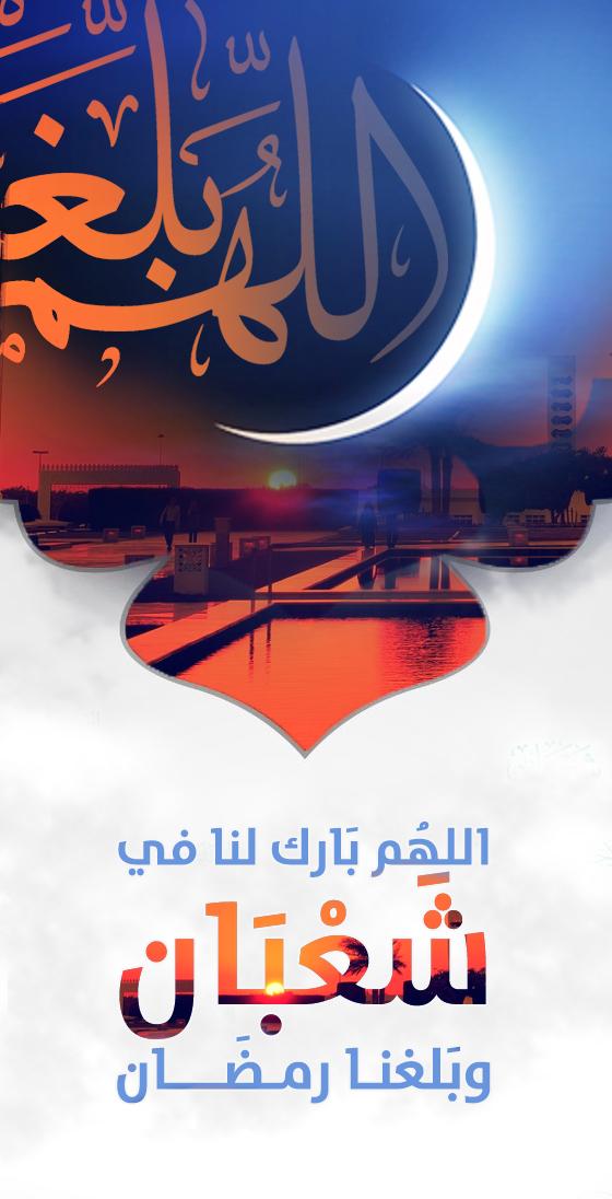 اللهم بارك لنا في شعبان وبلغنا رمضان