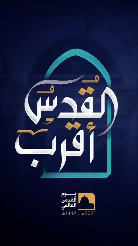 """""""القدس أقرب"""" .. شعار يوم القدس العالمي"""