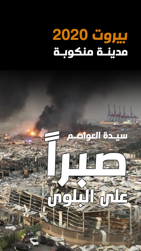 بيروت..صبراً على البلوى