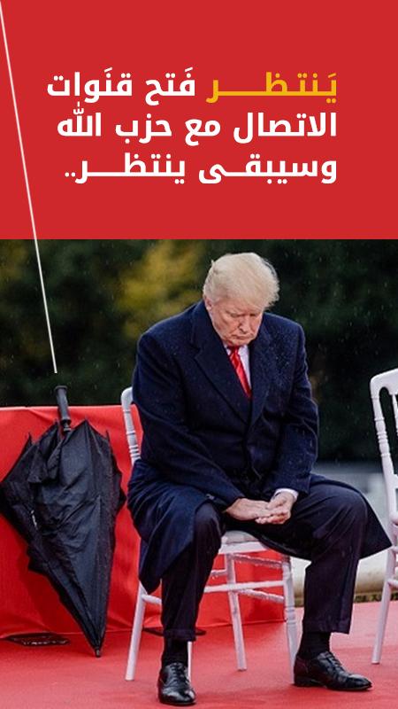 ينتظر الاتصال بـ حزب الله وسيبقى ينتظر