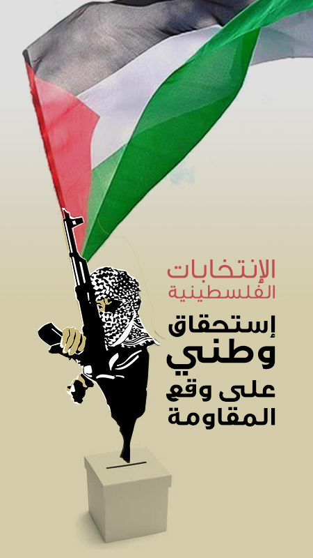 الإنتخابات الفلسطينية..إستحقاق وطني على وقع المقاومة