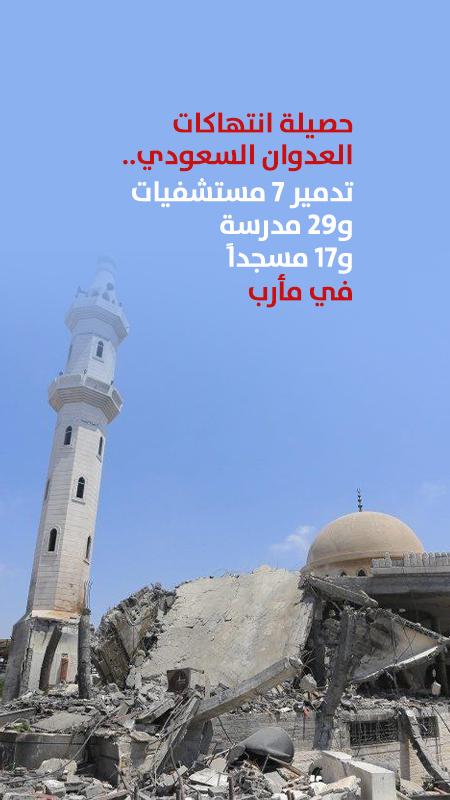 حصيلة انتهاكات العدوان السعودي.. تدمير 7 مستشفيات و29 مدرسة و17 مسجداً في مأرب