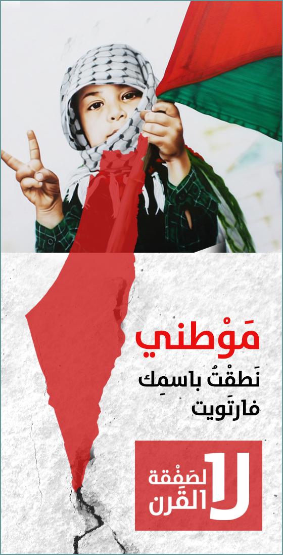 #فلسطين_مش_للبيع