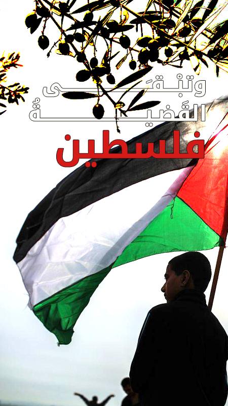 وتبقى فلسطين القضية