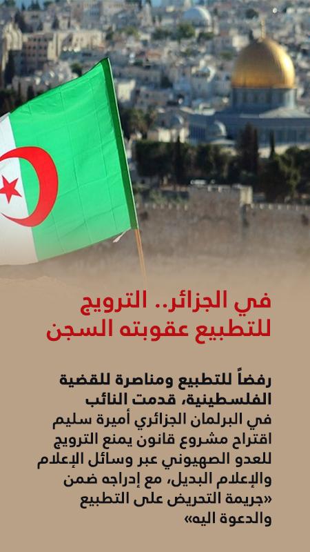 في الجزائر.. الترويج للتطبيع عقوبته السجن