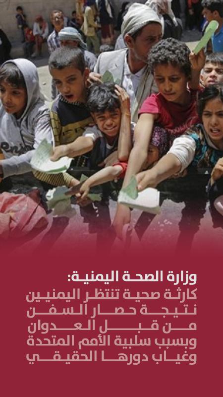وزارة الصحة اليمنية: كارثة صحية تنتظر اليمنيين نتيجة حصار السفن من قبل العدوان وبسبب سلبية الأمم المتحدة وغياب دورها الحقيقي في اليمن