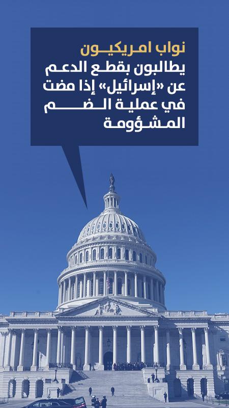 نواب امـريكيــون يطالبون بقطـع الدعـم عن «إسرائيل» إذا مضت في عمليـة الــضــــــم المـشـؤومـة