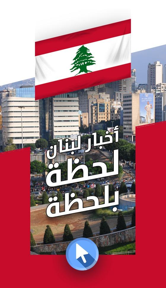 لبنان لحظة بلحظة
